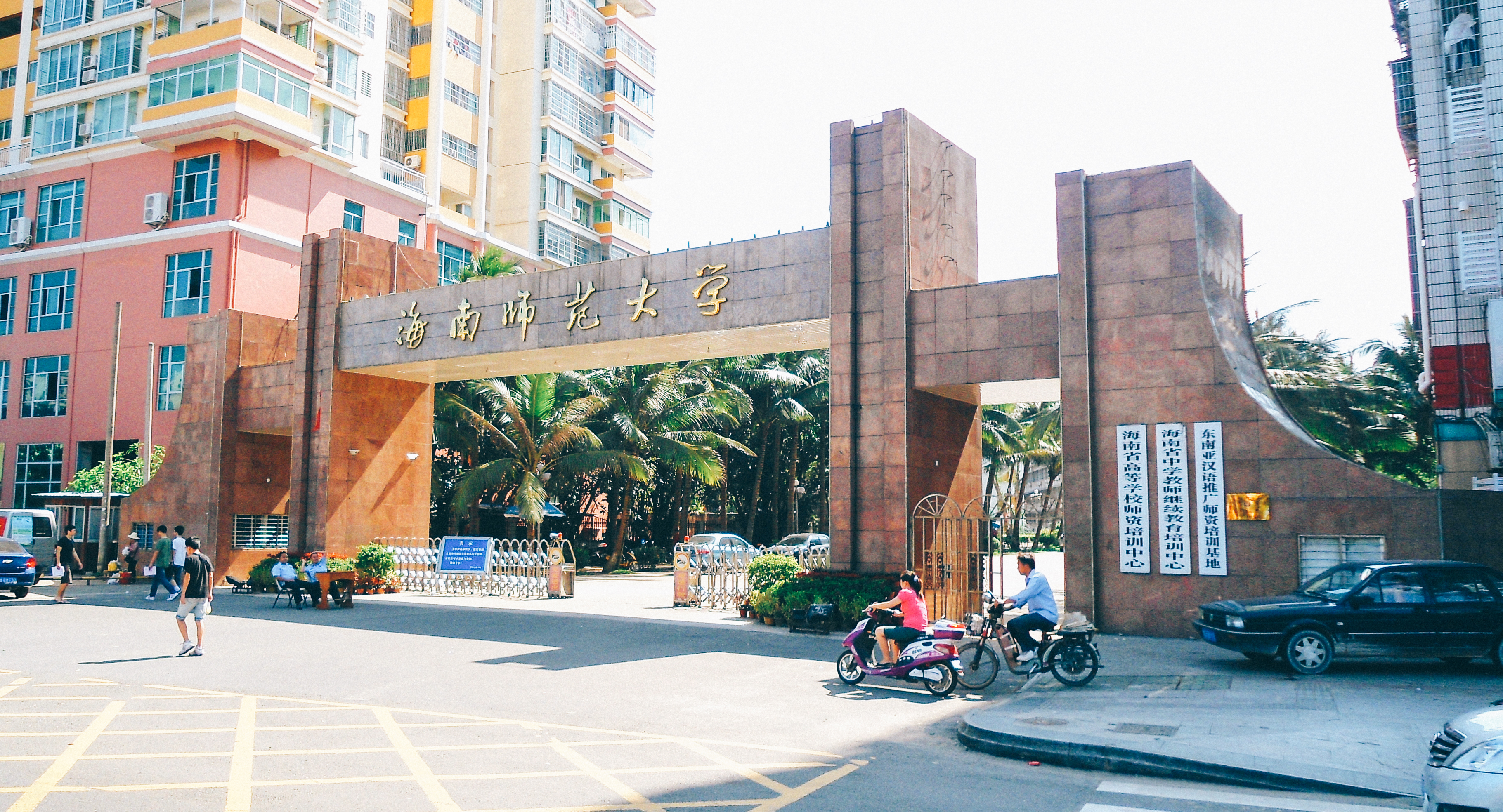 Hainan_Normal_University,_Haikou_Campus_-_01 JS