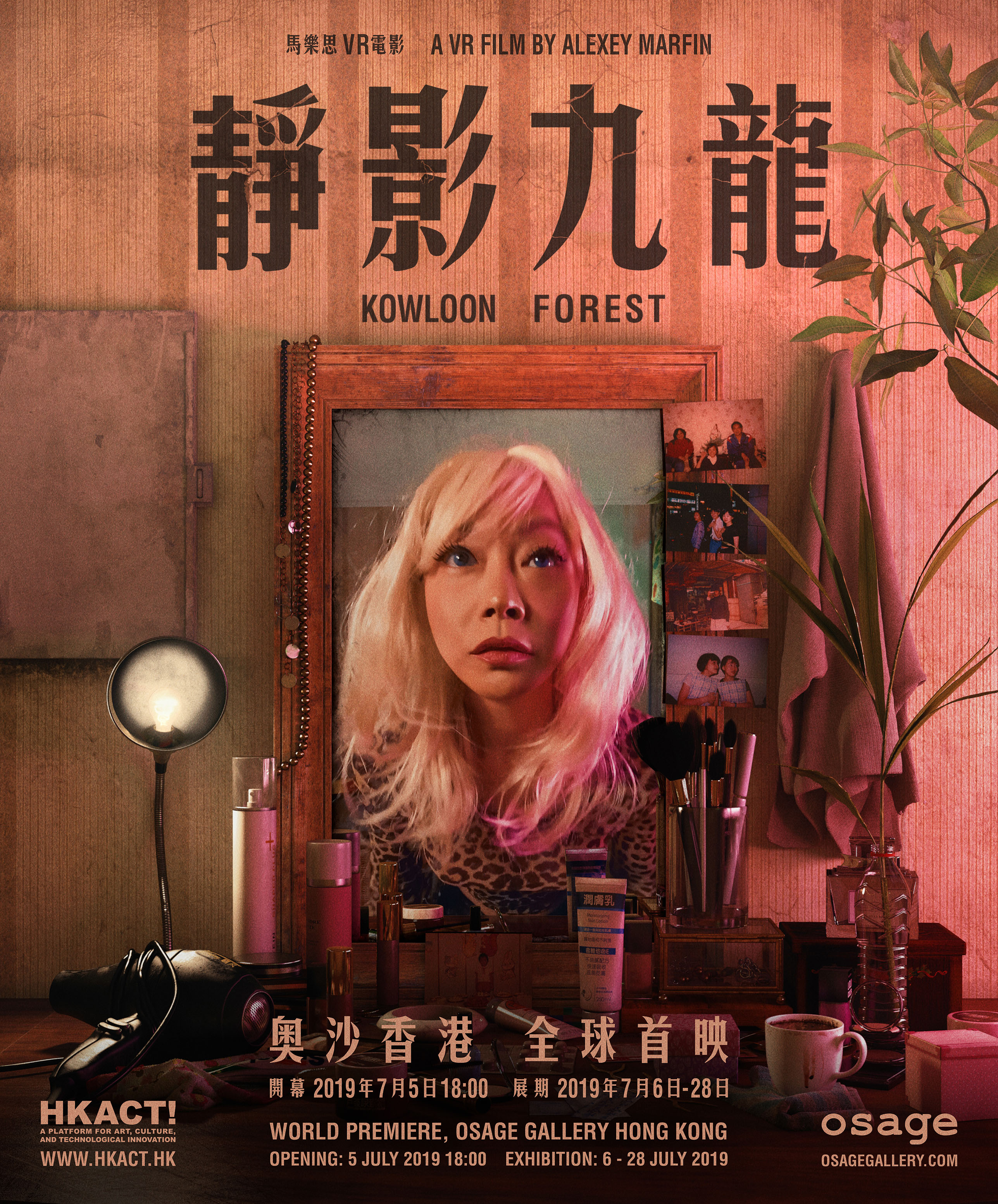 Kowloon Forest osage poster_l